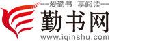 勤书网中文网